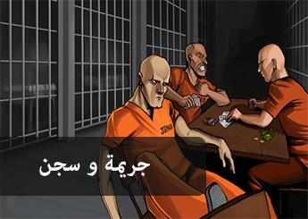 لعبة المافيا العربية اقوى لعبة